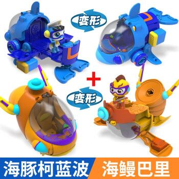 庄臣海豚帮帮号超能侠棒棒号套装全套合体五合一变形