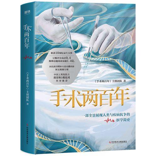手术两百年 豆瓣高分同名纪录片中国典藏级国民医学科普书展现人类与