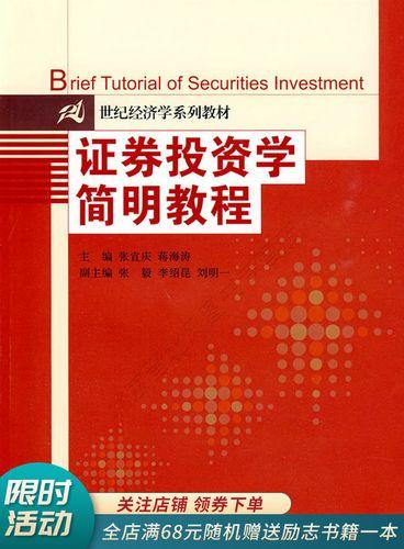 证券投资学简明教程