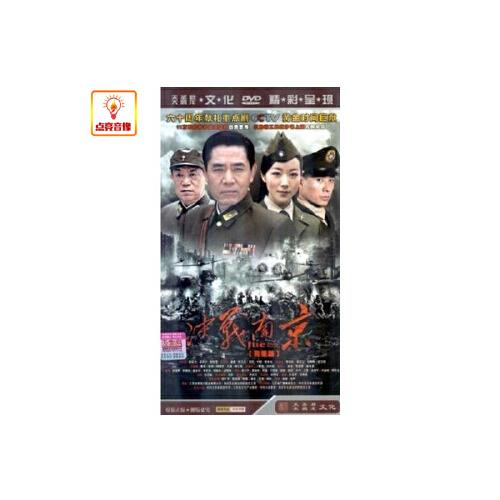 电视剧 决战南京 完整版 正版7dvd 经济版