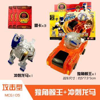爆裂飞车玩具 神奇历险记蒙盟卡车神灵兽球魔幻爆裂变形暴龙飞车男孩