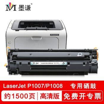 墨谦适用惠普hp laserjet p1007硒鼓laser p1008激光打印机墨盒墨粉盒
