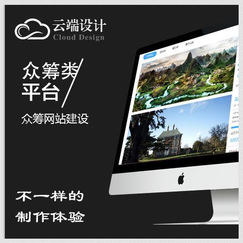 保亭众筹类网站制作开发网站建设 定制 网站制作app