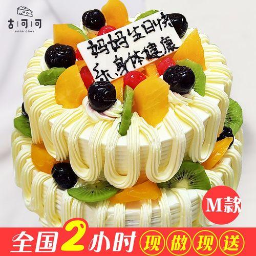 蛋糕双层儿童当日送达全国同城配送上海武汉苏州天津杭州南昌贵阳