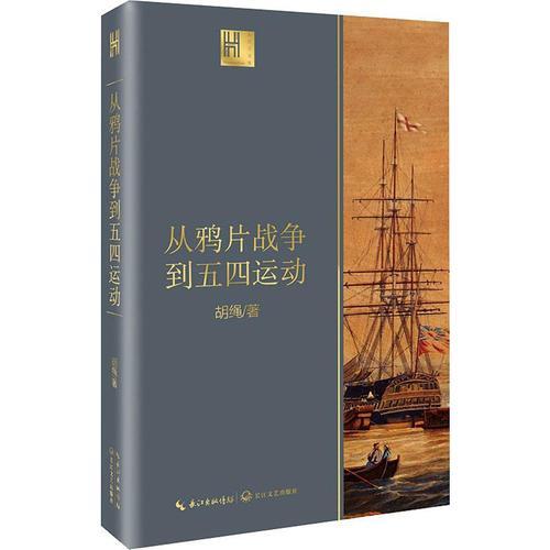 从鸦片战争到五四运动 胡绳 著 中国通史社科 新华书店正版图书籍