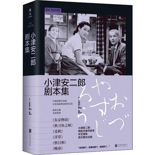 【官方正版】小津安二郎剧本集 日本电影黄金时代的巨匠 与黑泽明齐名