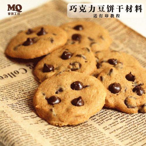 巧克力豆饼干原料套餐烘焙原料 自制新手做黄油曲奇