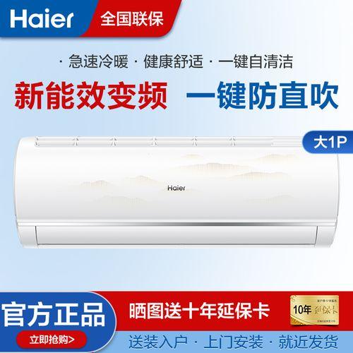 海尔空调 大1匹变频空调壁挂式空调三级能效冷暖自清洁bha83