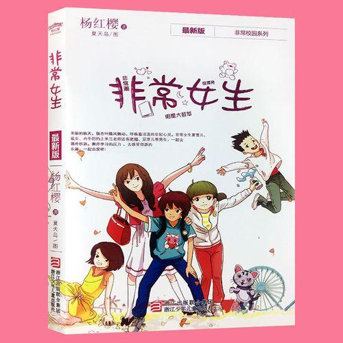 杨红樱校园系列 新版非常女生/杨红樱著/童书