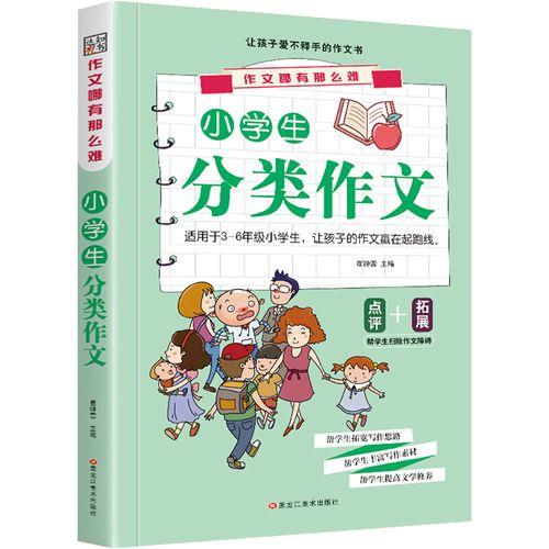 黄冈作文加厚版 起步精选小升初同步作文 作文哪有那么难 小学生分类