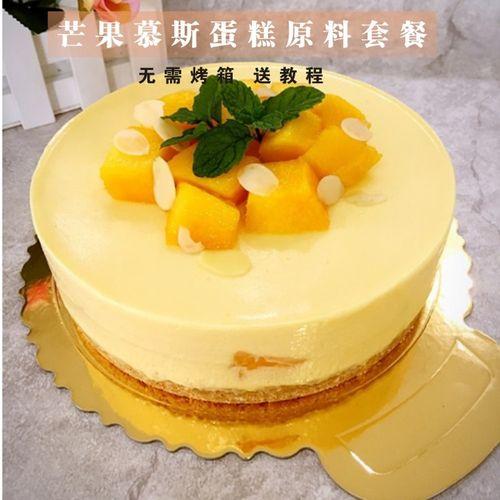 芒果慕斯蛋糕制作材料套装烘焙diy家用原料 免烤箱简单做生日蛋糕