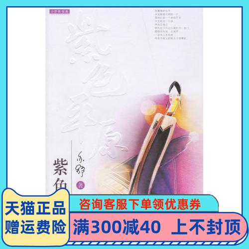 正版书籍 紫色平原 亦舒 小说 情感 言情书 花城出版社