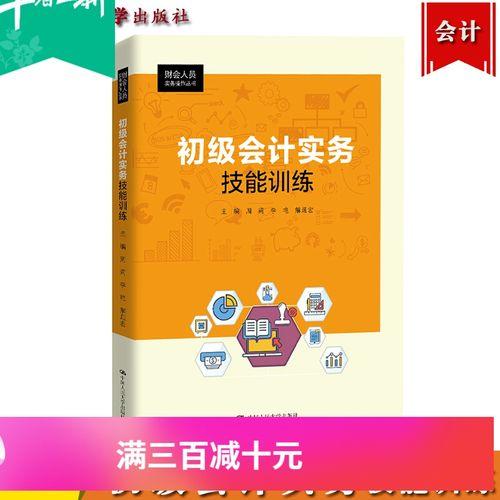 周莉 中国人民大学出版社 财会人员实务作丛书 初级会计上岗培训教程