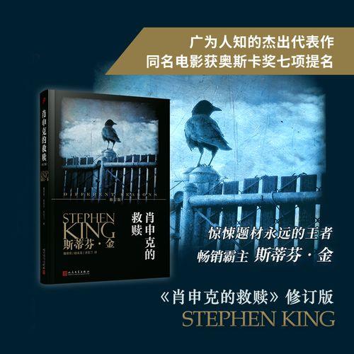 肖申克的救赎修订版48新版 斯蒂芬金著 豆瓣高分推荐畅销小说同名电影