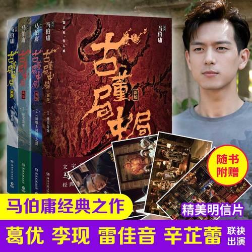 音主演电影原著中国科幻侦探悬疑推理历史军事小说畅销书排行榜图书籍