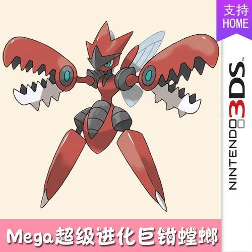 3ds口袋妖怪xy蓝红宝石宝可梦究极日月精灵定制mega巨