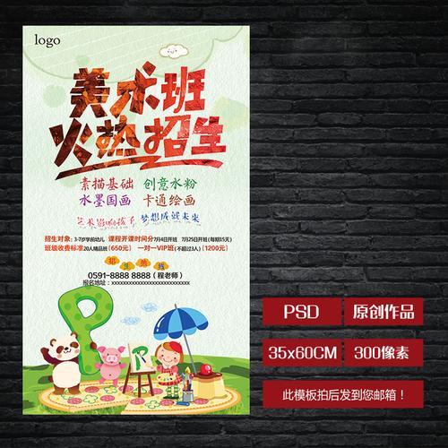 美术班培训班招生海报广告宣传模板设计psd素材zs349