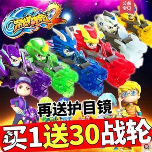 激战奇轮2套装奇轮玩具烈焰蓝龙奇轮g战神对战机器人