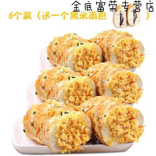 肉松面包葱香卷沙拉酱夹心代餐蛋糕早餐糕点点心网红甜品小吃零食