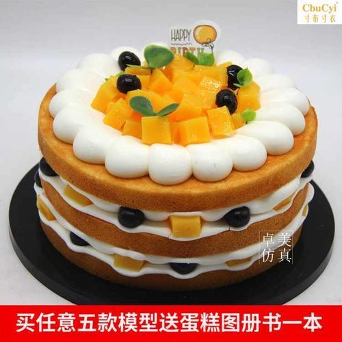 新款裸蛋糕 裸果仿真蛋糕模型 欧式简约塑胶生日蛋糕