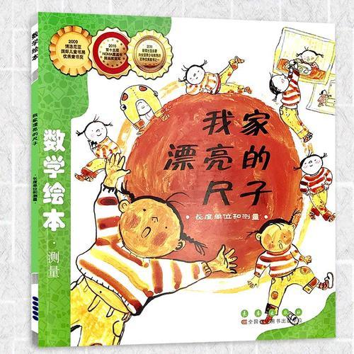 数学绘本—我家漂亮的尺子幼儿童启蒙认知早教故事图书