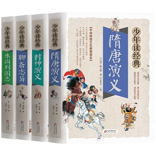 中国四大名著4册少年读经典系列 聊斋志异 封神演义 东周列国志故事