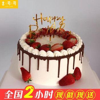 跨年春节网红新鲜草莓水果生日蛋糕女生同城配送当日送达送闺蜜男女