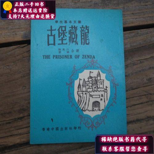 【二手9成新】学生基本文丛:《古堡藏龙》