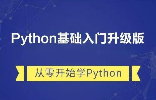python编程入门视频零基础教程网络爬虫人工智能数据