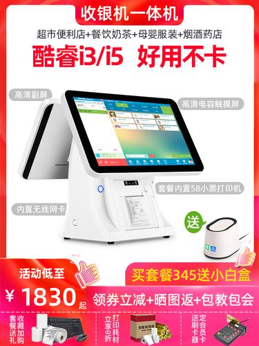 酷睿i3/i5+120g触摸双屏收银机一体机超市便利店烟草云pos药店电