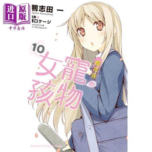 轻小说 樱花庄的宠物女孩 10 鸭志田一 台版轻小说