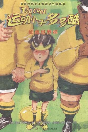 运动小子多多酷:征战杯童书菲尔·凯特尔文湖南少年儿童出版社