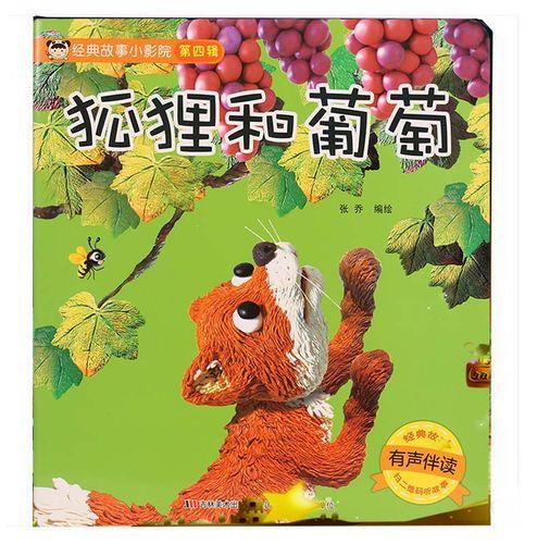 狐狸和葡萄经典故事小影院系列第四集狐狸和葡萄有声绘本注音宝宝童话