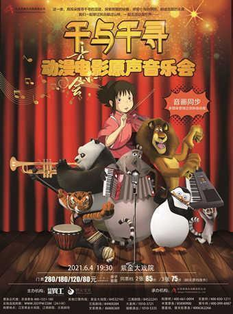 【南京站】《千与千寻经典动漫电影音乐会》