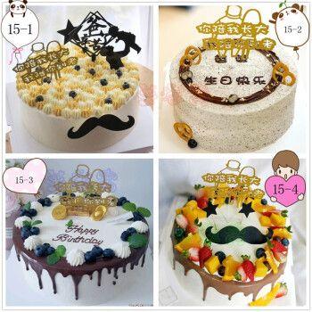 网红父亲节蛋糕送爸爸生日蛋糕创意同城配送老爸爷爷公上海广州
