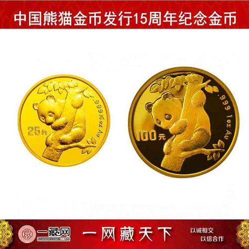 1996年中国熊猫金币发行15周年纪念金币 1盎司金币+1
