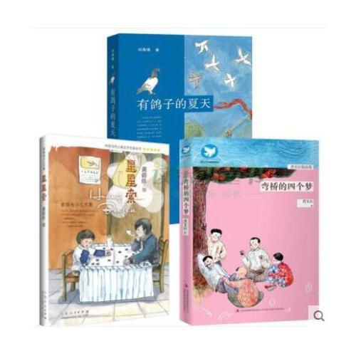 假期推荐】弯桥的四个梦+星星索+有鸽子的夏天 全3册