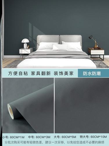墙纸自粘防水防潮寝室宿舍家用温馨客厅卧室墙壁纸网红贴纸
