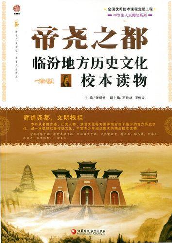 帝尧之都---临汾地方历史文化校本读物