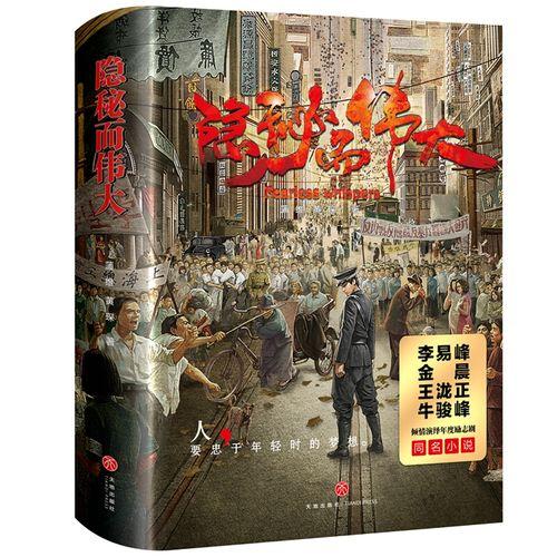 《白夜追凶》导演王伟执导同名电视剧原著小说