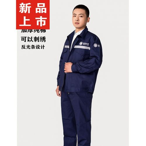 俞兆林【特价】高品质65南方电网电力工作服套装男国家电网劳保服电