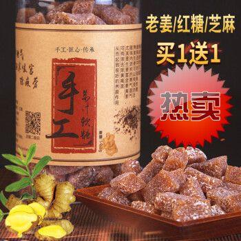 【新年优选】姜汁软糖正宗手工红糖老生姜糖软糖芝麻大姨妈零食特产