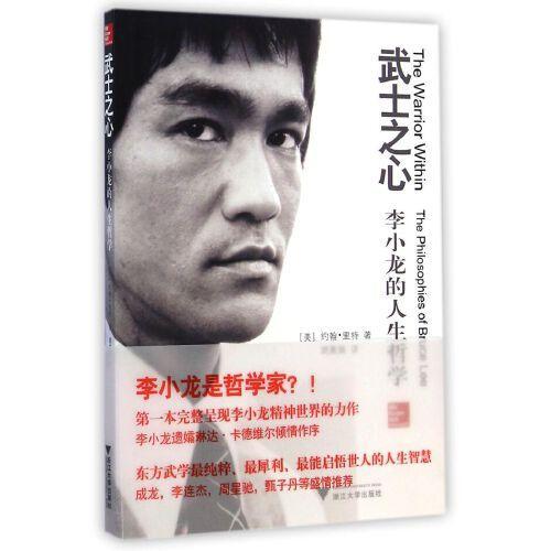 全新正版 武士之心:李小龙的人生哲学