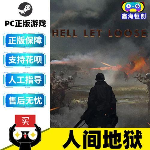 steam正版pc中文游戏 人间地狱 hell let loose 射击
