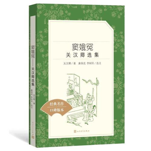 康保成  李树玲 选注   中小学阅读 高中部分 人民文学出版社