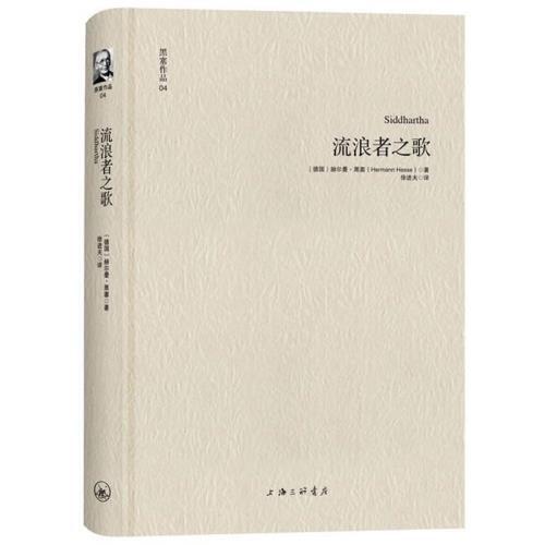 正版黑塞作品流浪者之歌小说外国小说上海三联书店讲述古印