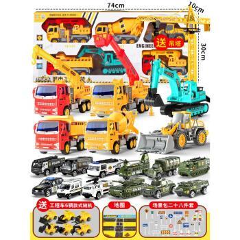 洞攸抱工程车四兄弟大号工程儿童玩具车套装挖掘挖推土机翻斗搅拌吊车