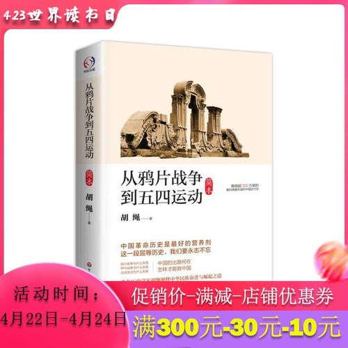 正版现货从鸦片战争到五四运动简本胡绳中国通史社科中国近现代史畅销