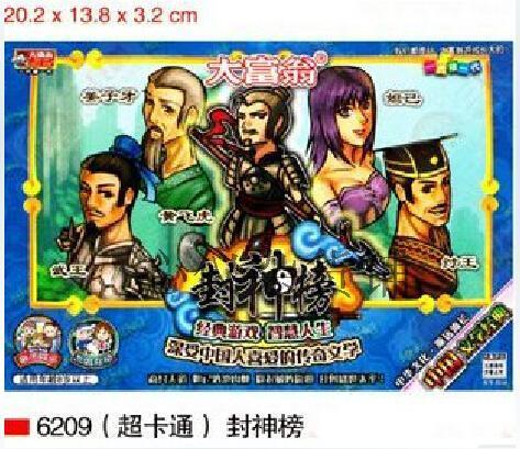 正品大富翁游戏棋 超卡通版游戏棋---封神榜 no.6209
