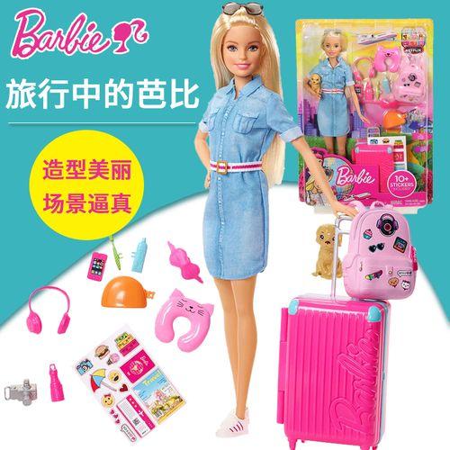 芭比娃娃套装大礼盒旅行中的芭比女孩玩具生日礼物fw